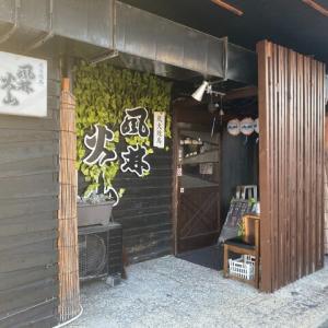 志免町  風林火山 二号店