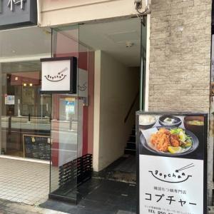 天神   韓国もつ鍋専門店 コプチャー