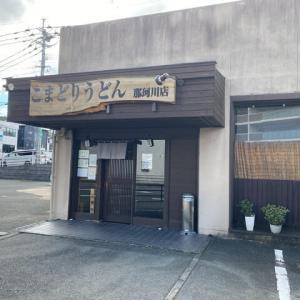那珂川市 こまどりうどん 那珂川店