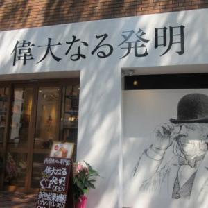 赤坂   偉大なる発明 福岡店