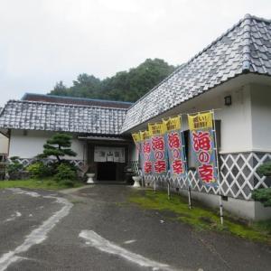 徳島県  海山荘 (かいざんそう)