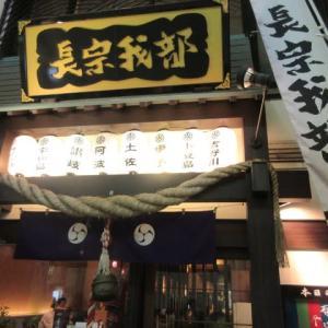 高知県  酒國 長宗我部 (ちょうそかべ)