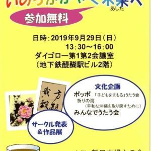 醍醐フェスタ&アート展