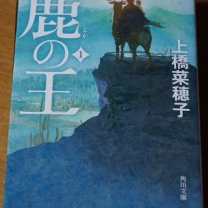 上橋菜穂子「鹿の王」