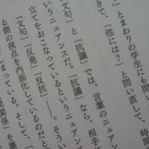 呪いの言葉の解きかた 8/17
