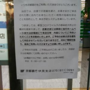京都銀行にて