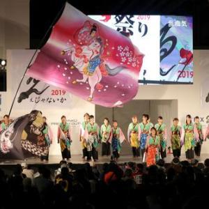 第16回泉州YOSAKOI ゑぇじゃないか祭り 乱痴気