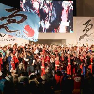 第16回泉州YOSAKOI ゑぇじゃないか祭り メイン会場総踊り