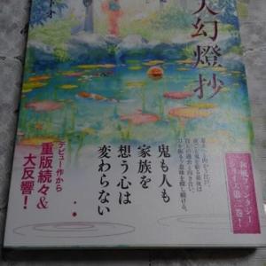 鬼人幻燈抄 江戸編 幸福の庭/