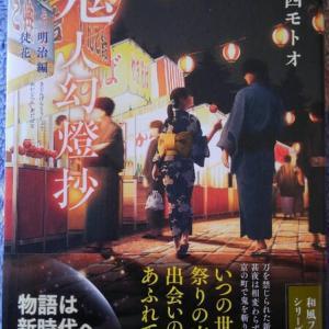 鬼人幻燈抄 明治編 徒花/中西モトオ