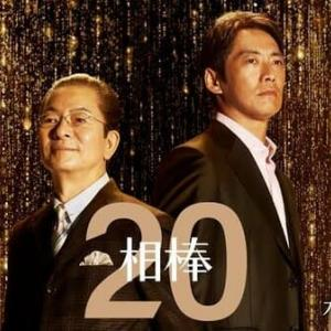 相棒 season20 第3話『復活〜最終決戦』