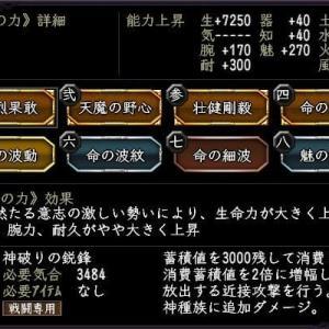 特殊黄金枠8個の鬼神石を作る?