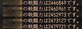 戦闘力の数値の見方?