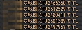戦闘力250万到達?