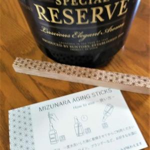 №1569 お酒が美味しくなる・・・!