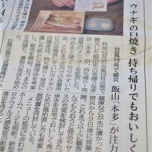 №1614 新聞記事・・・!
