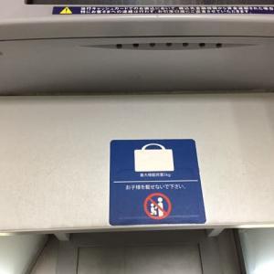 鎌倉ATM前の張り紙が、全とっかえになっていた(苦笑) その結果、私は、自分が、如何に大物であるかが判った。