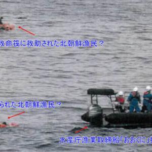 水産庁漁業取締船「おおくに」の北朝鮮漁船=違法操業の予断に基づいた違法な放水が招いた沈没の疑い