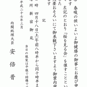 「桜を見る会」:安倍晋三「私の事務所が申し込めば、必ず招待状が届くものではありません」は真っ赤かのウソ答弁