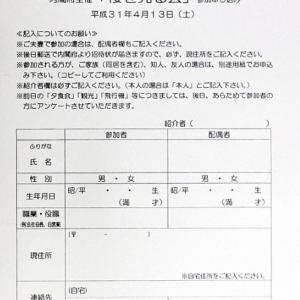 安倍晋三の「桜を見る会」私物化容疑、201回国会代表質問答弁で「これで逃げます」のパターンを列挙