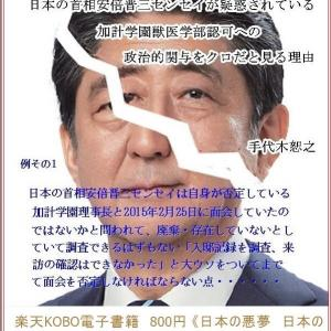 安倍晋三の東京五輪1年程度延期はアスリートファーストで決めたことか、自らの任期内開催を優先させた自己利害の自己都合なのか
