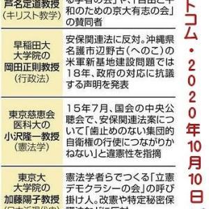 日本学術会議会員6名任命拒否は国民主権が関わっている人事である以上、加藤勝信の「人事の話だから詳細は控える」は説明責任回避の詭弁