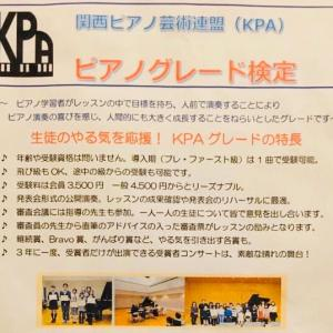 KPAグレードが進化します