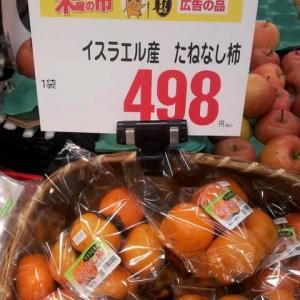 イスラエルでは、富有柿を作っている