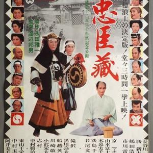 『忠臣蔵』 1958年・大映版
