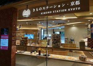 四条室町の「きものステーション京都」のワークショップ「初めてのお茶教室」での茶道体験
