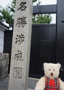 13日まで「渉成園」で開催される京友禅アーティスト「亀田和明 染めと箔・色と輝きの世界」