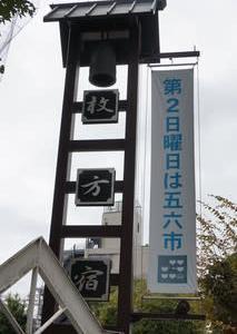 大阪、枚方市の京街道で毎月第2日曜に開催の「五六市」。13日は、「ふとん太鼓巡行」も