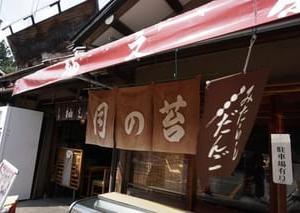 創業60余年。苔寺近くのそば店「柚之茶屋」。名物は、月をイメージしたととろ蕎麦「苔の月」