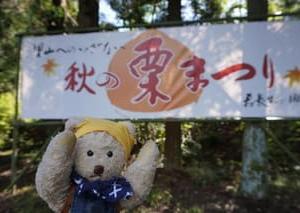 叶 匠壽庵の里山体験。4回目の最後は、「しめ縄づくり体験」。[秋の栗まつり」も24日まで開催