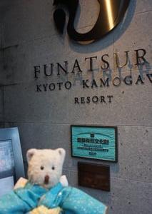 ミモロも出席した2019年の[京都観光おもてなし大使」任命式と交流会。