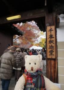 12月の恒例行事「千本釈迦堂(大報恩寺)」の中風除け、諸病除けの「大根焚き」。