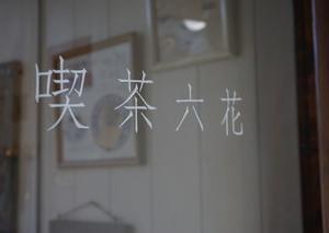 ミモロのおすすめランチ.980円の新鮮野菜たっぷり日替わりランチ。東山「喫茶 六花」