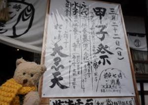 大黒様のご縁日「初甲子大祭」で「松ヶ崎大黒天 妙円寺」へ