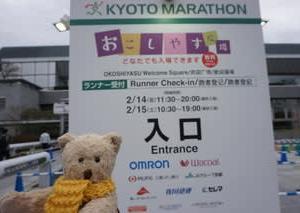 「京都マラソン」を応援する企業のブースが楽しい誰でも入場できる「おこしやす広場」15日19時まで