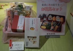 ミモロのおすすめ京のお取り寄せ。生麩の老舗「半兵衛麩」の「生麩のお花見セット」