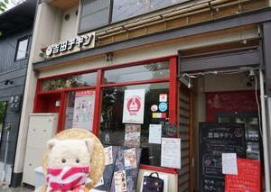 ミモロのおすすめランチ。テイクアウトも人気の京大そばの「𠮷田チキン」のジューシーなローストチキン