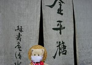 金平糖の老舗「緑寿庵清水」。一子相伝で伝える技。スイカやマンゴなど夏の味も勢ぞろい