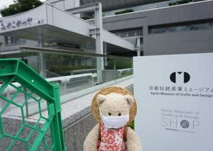 [京都伝統産業ミュージアム」2020年春にリニューアル。京都の伝統工芸をまとめて知ることができる場所