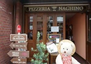 東山三条にある「ピッツェリア ダ・ナギーノ」石窯による本場ナポリのピッツァ