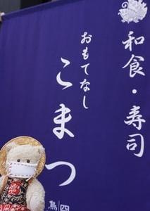 ミモロのおすすめランチ。凄腕の料理人による1,500円のおもてなし膳に感激。日本料理「おもてなし こまつ」