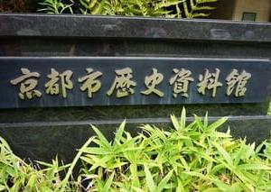 「京都市歴史資料館」のテーマ展[京の地蔵盆」。14日はナイトミュージアム&ギャラリートークを開催