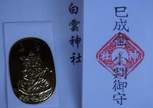 「巳成金(みなりがね)」1年にこの時期だけの「弁財天小判」の授与。京都御苑内の「白雲神社」