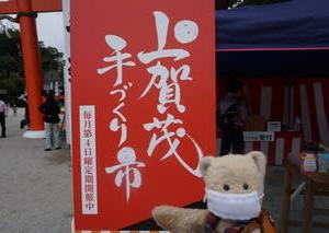 上賀茂神社の手作り市。江戸時代の銘刀も展示される「非公開文化財特別公開」も12月13日まで