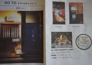 すごくお得!食事+送迎のGOTOトラベルキャンペーン。MKタクシーの送迎で京都の「おもてなし こまつ」で飲んで食べる