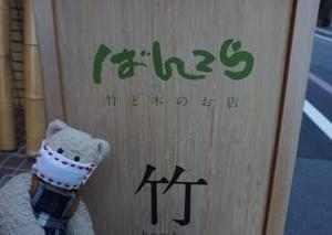御幸町にある竹製品の専門店「ばんてら」。お正月に使いたい清々しい竹の品々も。オンラインショップも